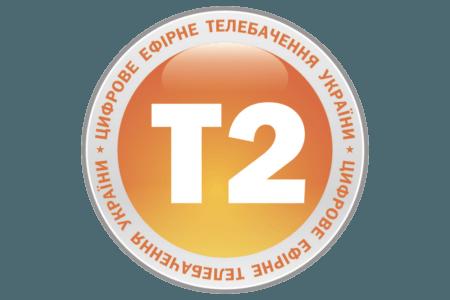Ремонт T2